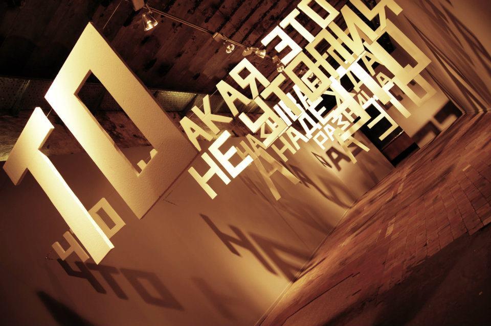 Орфография сохранена (галерея Старт, Винзавод, 2012)